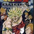 Dragon Ball Z: Broly El Legendario Super Saiyajin