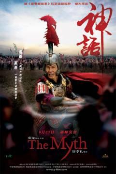 El Mito